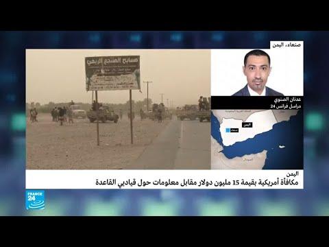 مكافأة أمريكية بقيمة 15 مليون دولار مقابل معلومات عن قياديي القاعدة باليمن  - نشر قبل 25 دقيقة
