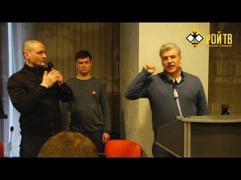 П.Грудинин, С.Удальцов, М.Шевченко  на съезде Левого фронта