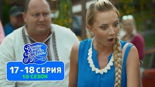Сериал Однажды под Полтавой - 10 сезон сезон 17-18 серия - Лучшие семейные комедии 2020