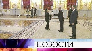 Владимир Путин принял верительные грамоты уновых послов 20 государств.