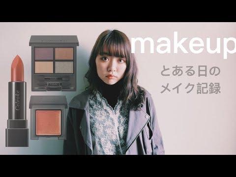 【メイク記録19.01.07】冬季温暖オレンジメイク?Makeup tutorial thumbnail