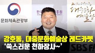 강호동, '쑥스러운 천하장사~'  2020 대중문화예술…