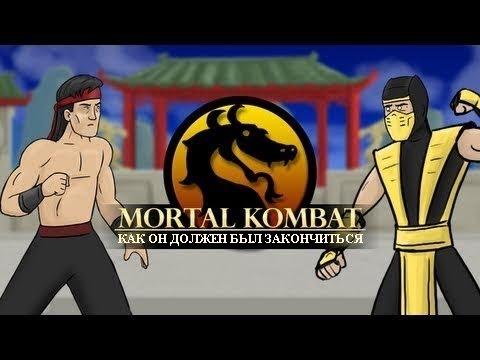 Как должен был закончиться Mortal Kombat