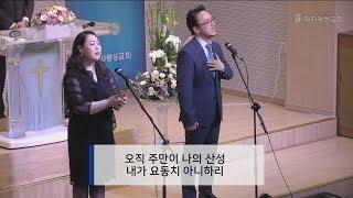 나의 영혼이 잠잠히 (2019-05-26 헌금특송)  - 정호윤, 안수경 집사