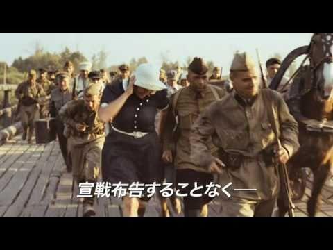 映画『戦火のナージャ』予告編