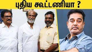 ரஜினி - திருநாவுக்கரசு சந்திப்பு ஏன் ? | Rajinikant & Kamalhassan Politics | Latest News