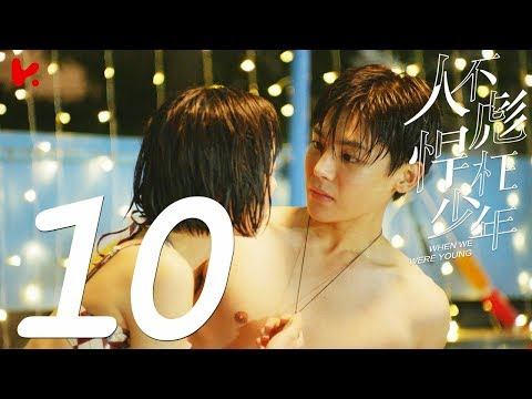 ENG SUB |《人不彪悍枉少年 When We Were Young 2018》EP10——侯明昊、萬鵬、張耀、代露娃