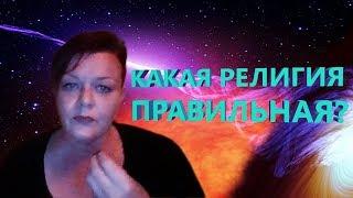 КАКАЯ РЕЛИГИЯ ПРАВИЛЬНАЯ? | Экстрасенс Лилия Нор!