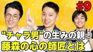 平成ノブシコブシ・徳井と人気芸人たちが、酒の勢いに任せてぶっちゃけ...