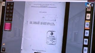 В Великом Новгороде открылся Региональный центр Президентской библиотеки