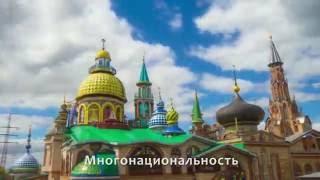 Республика Татарстан - за Казанский Кремль на купюре 200 рублей!(Мы все гордимся нашей страной и её достижениями, которые заслуживают того, чтобы о них знали во всем мире...., 2016-08-07T18:12:34.000Z)