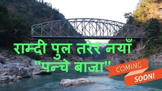 राम्दी पुल तरेर पञ्चे बाजा गीत | New panche Baja Song | By Dolraj barghare & Niru Shreesh magar