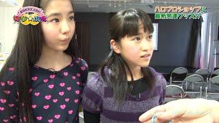 はぴ☆ぷれ~おねだりエンタメ!~」2013年12月28日放送より 後半「幸せを...