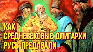Как олигархи Русь предавали. Как правили олигархи 17 века?