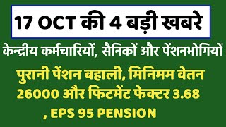 7th pay commission, old pension scheme, eps95 pension scheme latest breaking news