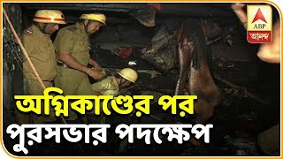 Kolkata Municipal Corporation to take strict actions to ensure fire safety| ABP Ananda