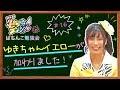 【公式 / SKE48】ゼブラエンジェルの「ぱちんこ勉強会」3/8公開