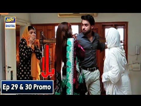 Balaa Episode 29 & 30 ( Promo ) - ARY Digital Drama