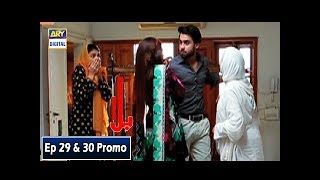 Balaa Episode 29 & 30 ( Promo ) - ARY Digital Drama
