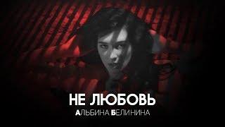 Альбина Белинина - Не любовь