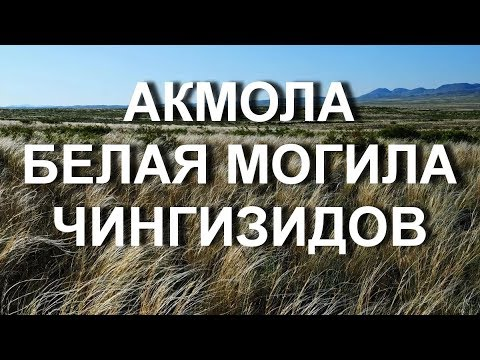 АКМОЛА - БЕЛАЯ МОГИЛА ЧИНГИЗИДОВ (29.03.19)