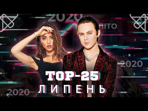 ТОП 25 КЛІПІВ / ПІСЕНЬ ЗА ЛИПЕНЬ 2020 НА YOUTUBE / УКРАЇНСЬКА МУЗИКА TOP 25