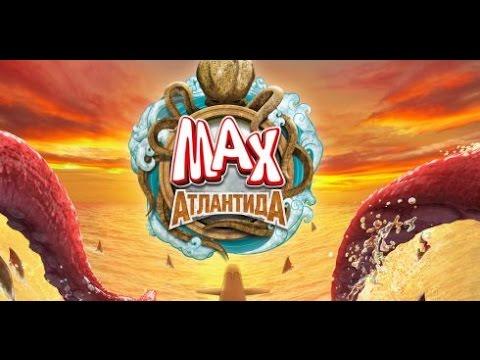 Макс атлантида все серии