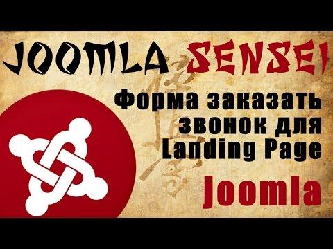 108.Форма заказать звонок для Landing Page на Joomla + БОНУС