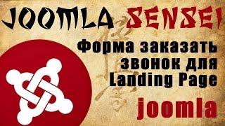 108.Форма заказать звонок для Landing Page на Joomla + БОНУС(, 2017-03-07T19:15:50.000Z)