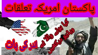 Pakistan America friendship