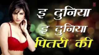 | Sunny Leone | Baby Doll - Bhojpuri Version - Lyrics Video ★ Ragini MMS 2 ★