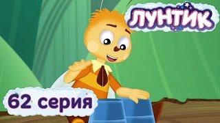 Лунтик и его друзья - 62 серия. Ритм