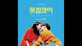 Eric Nam - 못참겠어 (Can't Help Myself) (feat. Loco)