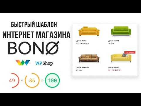 Шаблон интернет магазина строительных материалов wordpress