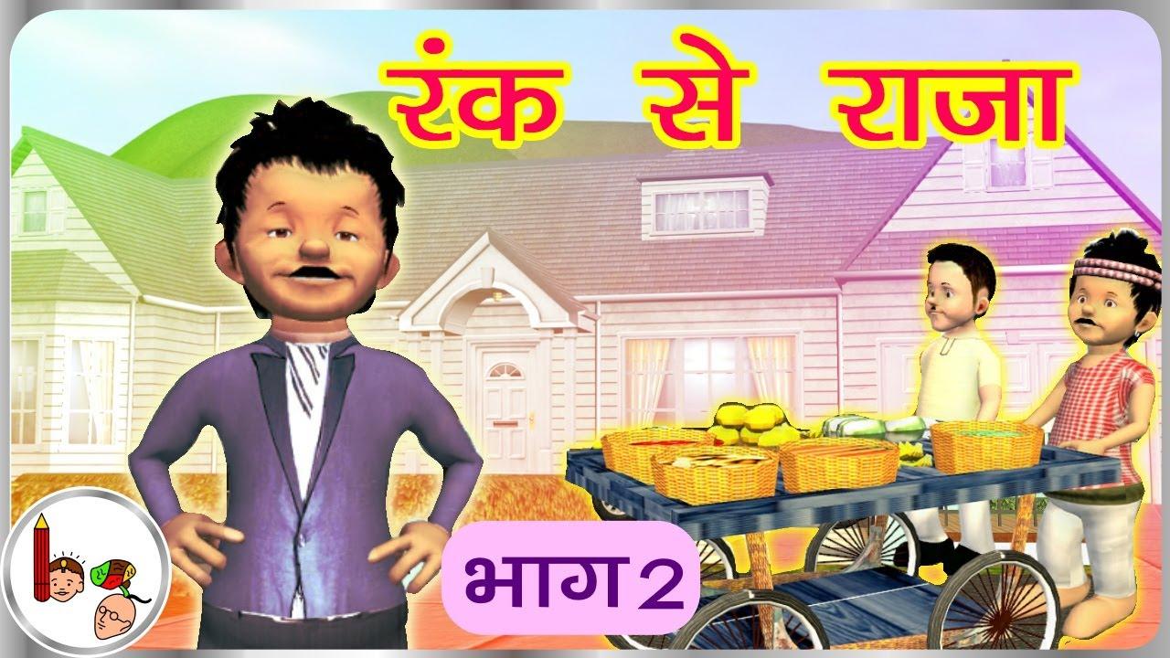 रंक से राजा - भाग 2 Rags to Riches - Hindi BodhaGuru Stories for Kids |  Story on importance of Bill
