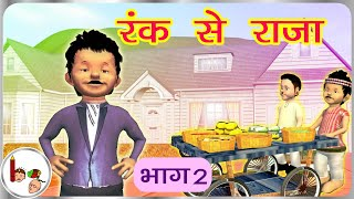 math-story-on-importance-of-bill--2-from-rags-to-riches-part-2-hindi