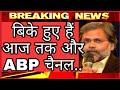 Punya Prasun Bajpai ने बताई Aaj Tak Channel की असलियत | Mind The News.