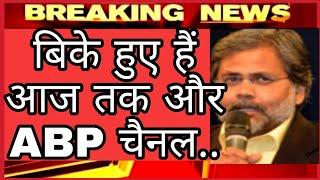 Punya Prasun Bajpai ने बताई Aaj Tak & ABP Channel की असलियत   Master Stroke.