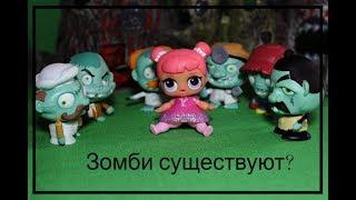 Куклы Лол Сюрприз! СОН ВО СНЕ? Zombie Zity/ Мультик с куклами ЛОЛ LOL Surprise Dolls