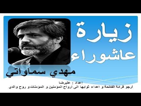 زيارة عاشوراء مهدي سماواتي -  ziyarat ashura haj mahdi samavati