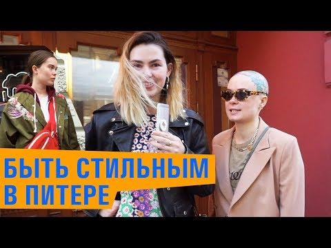 Что надето #16 | Стильные образы из Санкт-Петербурга с улицы Рубинштейна!