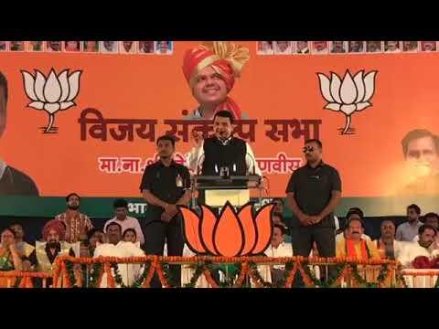 CM Devendra Fadnvic CM Devendra Fadnavis addresses Nanded Municipal Corporation Election Rally.