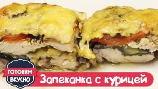 Куриная запеканка с баклажанами и сыром