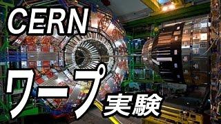 大型ハドロン衝突型加速器