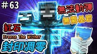 【Minecraft】歐拉生存 63:🔯封印凋零  1.12+