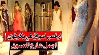 ارخص اسواق لشراء فساتين الزفاف في اسطنبول !