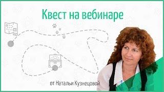 видео Увлекательный квест