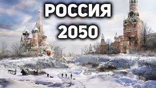 ФИЛЬМ ЗАПРЕЩЁН К ПОКАЗУ. Сколько РУССКИХ останется к 2050 году? Россия 2050. Смотреть обязательно!
