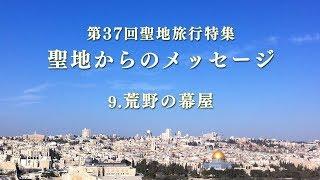「第37回聖地旅行特集(9)荒野の幕屋」