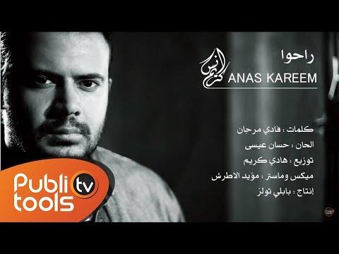 أنس كريم - راحوا | Anas Kareem - Ra7o